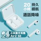 小米藍牙耳機Air2 SE 藍牙耳機 藍牙5.0 小米藍牙耳機 小米耳機