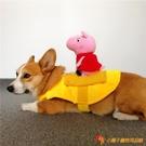 狗狗騎馬變身裝搞笑牛仔騎士柯基搞怪小豬創意狗衣服【小獅子】