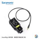 【Saramonic 楓笛】SmartRig II 麥克風、智慧型手機收音介面