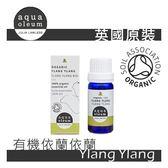 AO 有機依蘭純精油 10ml。Ylang Organic。Aqua Oleum 英國原裝