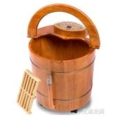 泡腳桶橡木桶足浴盆洗腳盆全自動加熱恒溫木桶足療按摩足浴器家用QM『艾麗花園』