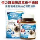 ◆MIX米克斯◆【BLUE BAY 倍力】護貓胺〈高單位牛磺酸〉100g