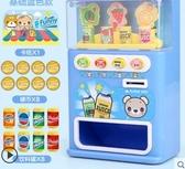 兒童飲料自動售貨機玩具