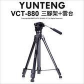 YUNTENG 雲騰 VCT-880 三腳架+雲台 承重6kg 鋁合金 3節腳管 快拆板 相機腳架★24期0利率★ 薪創數位