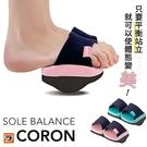 BONJOUR日本CORONE美麗體態居家用平衡鞋 E.【ZE654-513】I.