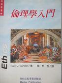 【書寶二手書T1/大學社科_MCV】倫理學入門_Harry J. Gensler/作