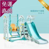 兒童溜滑梯 兒童室內滑梯多功能寶寶滑滑梯組合幼兒園家用小型秋千玩具H【快速出貨】