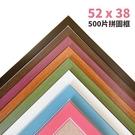 500片拼圖框 台灣製原木條 /一個入(促350) 38cm x 52cm 烤漆木框 相框 證書框 油畫框