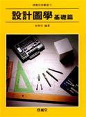 (二手書)視覺設計叢書(3):設計圖學(基礎篇)