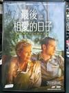 挖寶二手片-0B05-632-正版DVD-電影【最後相愛的日子】-傑米貝爾 安妮特班寧(直購價)