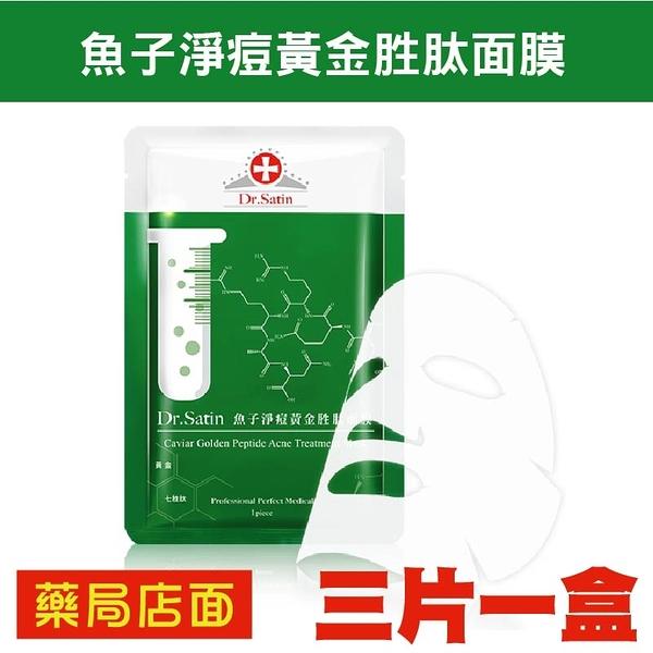 Dr.satin 魚子淨痘黃金胜肽面膜 3片/盒 元氣健康館