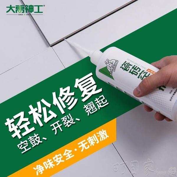 瓷磚膠強力黏合劑空鼓修復注射專用膠地磚牆磚修補劑磁磚鬆動脫落 【618特惠】