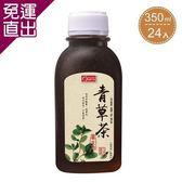 康健生機 青草茶飲(350ml/瓶 X 24入)【免運直出】