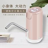 桶裝水抽水器家用電動水泵純凈水桶大桶礦泉飲水機自動壓水出水器  MKS免運