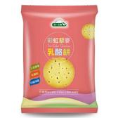統一生機~彩虹藜麥乳酪餅65公克/包~即日起特惠至1月29日數量有限售完為止