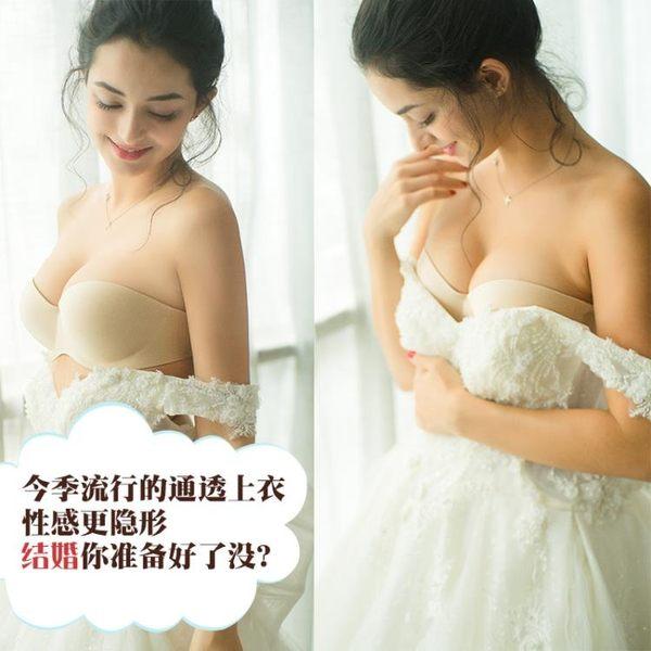 胸貼無肩帶一片式無痕文胸隱形文胸無帶內衣小胸聚攏婚紗禮服胸罩 居享優品