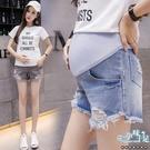 毛邊磨破洞刷白高腰孕婦【腰圍可調】牛仔短褲 兩色【CQH333202】孕味十足 孕婦裝