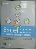 【書寶二手書T8/電腦_XFS】快快樂樂學Excel 2010-善用資料圖表、巨集函數的精算達人_鄧文淵