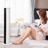 空氣循環扇麗電電風扇塔扇家用落地扇靜音搖頭立式遙控無葉風扇 220V NMS陽光好物