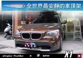 ||MyRack|| WHISPBAR BMW X1 專用車頂架
