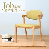 【Jiachu 佳櫥世界】Job嘉柏(實木餐椅)綠色