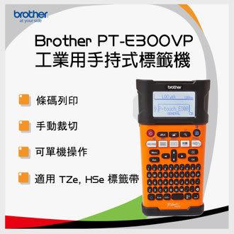※亮點OA文具館※Brother PT-E300VP/E300 工業用手持式標籤機