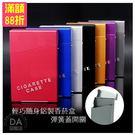 鋁合金 菸盒 彈簧蓋菸盒 霧面金屬質感 香菸盒 菸盒 煙盒 多色隨機 可放打火機(37-385)