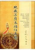 地藏菩薩本願經淺釋(二版)