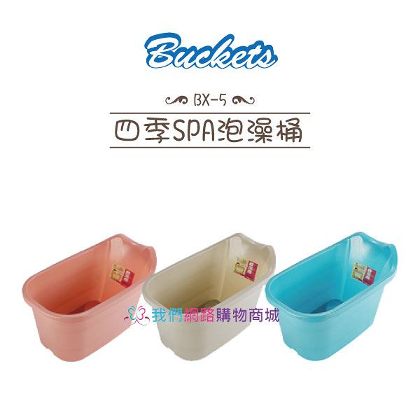 【我們網路購物商城】聯府 BX-5 四季SPA泡澡桶 BX5 泡湯 洗澡