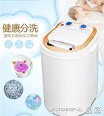 迷你脫水機 小型嬰兒童寶寶家用半全自動脫水洗脫一體220V  JD  晶彩生活