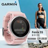 【GARMIN 穿戴裝置】Fenix 5S(迷幻粉) 進階複合式戶外 GPS腕錶 手錶 運動錶 全能錶 健身腕錶