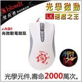 [富廉網] A4雙飛燕 Bloody A91 白色 光微動極速遊戲鼠(限量送激活碼)
