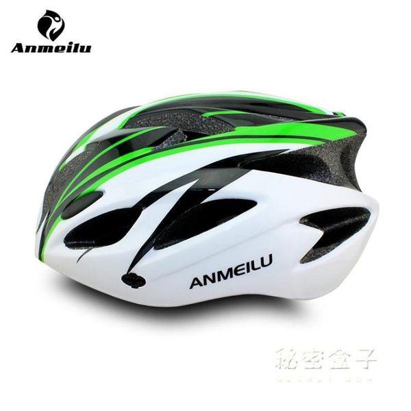 騎行頭盔一體單車頭盔自行車頭盔騎行頭盔山地車騎行頭盔入門 秘密盒子igo
