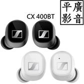 平廣 SENNHEISER CX400BT 黑色 白色 藍芽耳機 正台灣公司貨保2年 森海塞爾 真無線