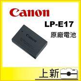 現貨/台南/上新/彩虹公司貨 Canon LP-E17 原廠電池(非裸裝) ★適用EOSM3 750D 760D 相機