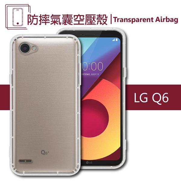 LG Q6 空壓殼 氣墊保護套 防摔軟殼 TPU透明套