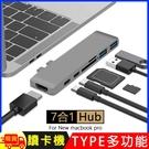 MacBook Pro專用Type-C 7 合1多功能擴充Hub集線器轉接器讀卡機 Type-c 集線器 MacBook hub