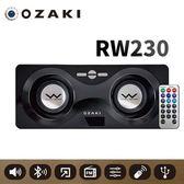 [富廉網]【OZAKI】Real Woofer RW230 藍牙全功能喇叭