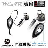 葳爾Wear Motorola 原廠耳機~附真品保證卡 V3/V3C/V3I/V3X/V9/V1100/Z3/Z6/Z8/Z9/Z10/K1/K3/L6/L7 POIU