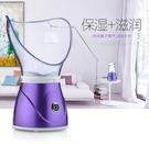 蒸氣機熱噴臉部美容儀面部熏蒸儀蒸汽打開蒸氣機熱噴臉部 快速出貨