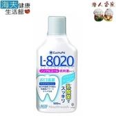 【老人當家 海夫】紀陽除虫菊 L8020乳酸菌配方漱口水(溫和型)