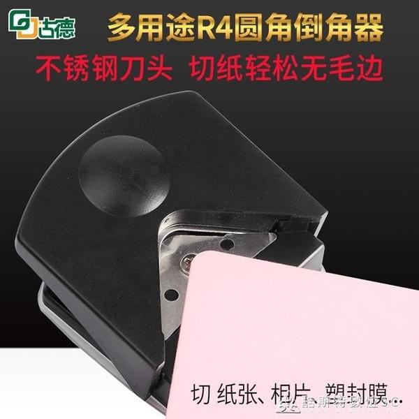 圓角倒角器塑封膜PVC圓角器名片紙張圓角機卡片相片紙照片切圓角工具小型手工 交換禮物 YXS
