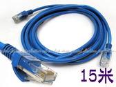【DE344G】15米CAT-5e 網路線15M 網路線 RJ45 250MB高速寬頻用CAT5E 網路★EZGO商城★