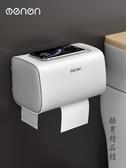 衛生紙盒衛生間紙巾雙層置物架廁所家用免打孔創意防水抽紙捲紙筒  酷男精品館