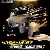 高清遙控飛機玩具空拍機無人機航拍飛行器四軸充電直升機航模【歡樂過新年】YXS