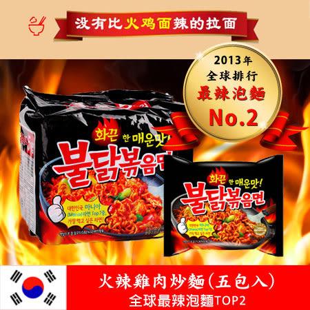 賣到爆掉的 韓國 辣雞麵 (五包入) 全球最辣泡麵 辣雞麵炒麵 火辣雞肉炒麵 火辣雞麵