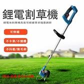 台灣現貨 鋰電打草機電動割草機多功能除草機小型家用草坪機充電式修剪神器 LX