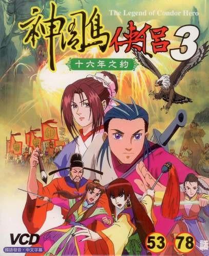神鵰俠侶 第三部十六年之約 VCD (第53-78集完)神雕俠侶卡通動畫版16年之約 3 金庸 (音樂影片購)