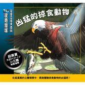 (二手書)3D驚奇酷炫兒童立體大百科:凶猛的掠食動物