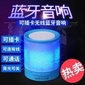 藍芽喇叭 A3藍芽音箱手機重低音炮插卡發光七彩燈迷你家用戶外無線音響小鋼炮 免運 艾維朵